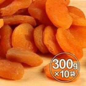 【300g×10袋】お徳用!10袋!!あんずドライフルーツ