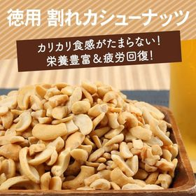 【350g】割れ カシューナッツ