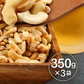 【350g×3袋】お徳用!3袋!!割れ カシューナッツ