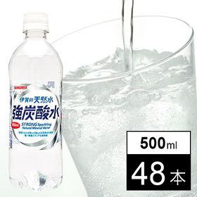 サンガリア 強炭酸水プレーン500ml×48本