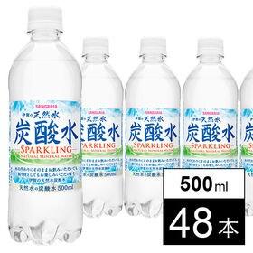 サンガリア 伊賀の天然水炭酸水(プレーン)500ml×48本