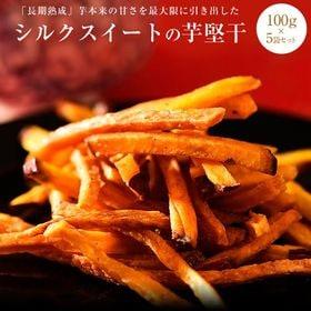 【100g×5袋】絶品芋 シルクスイートの芋けんぴ