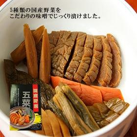【2個セット】五菜漬 メール便 国産野菜 漬物