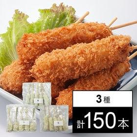 【計150本】3種串カツセット(牛/豚/鶏)