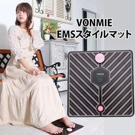 VONMIE (ボミー) EMS スタイルマット