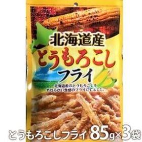 【85g×3袋】 北海道産とうもろこしフライ 大容量