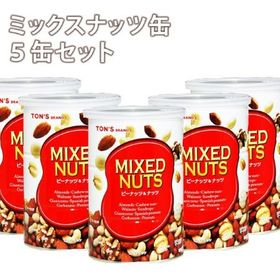 【355g×5缶】8種のミックスナッツ缶 大容量