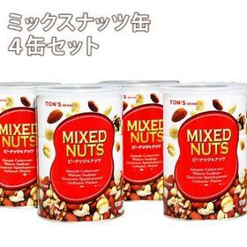 【355g×4缶】8種のミックスナッツ缶 大容量