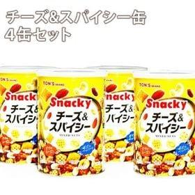 【300g×4缶】チーズ&スパイシー缶