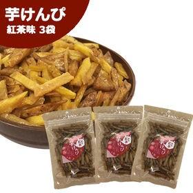 カフェ de 芋けんぴ  紅茶味  3袋セット