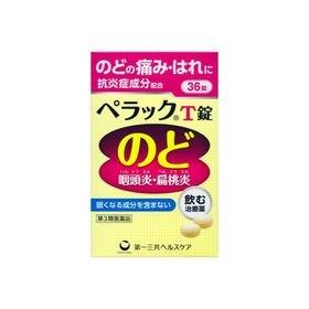 【第3類医薬品】ぺラックT錠 36錠 扁桃炎 咽頭炎