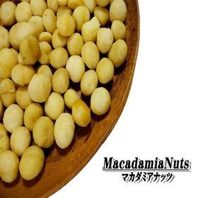 【400g】厳選ナッツ マカダミアナッツ