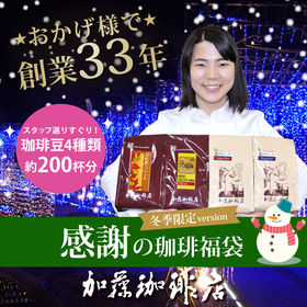 【計2kg(500g×4種)】感謝の珈琲飲み比べ 冬季限定v...