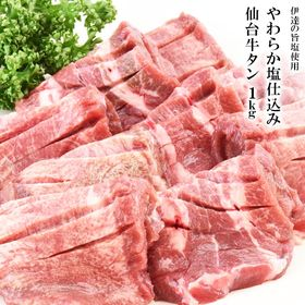 【1kg】伊達の旨塩使用 やわらか塩仕込み牛タン