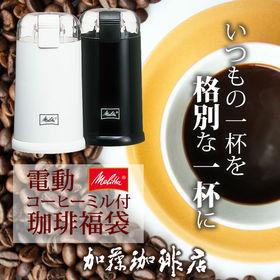 [加藤珈琲店]メリタ電動コーヒーミル付珈琲福袋(500g袋)...