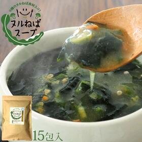 【15包】ヌルねばスープ15食※便利な個包装