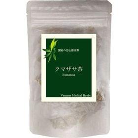 【15ティーバッグ】国産クマザサ茶(2個セット)