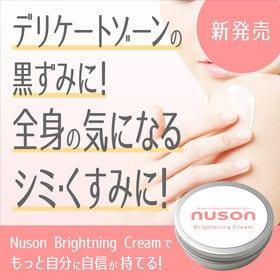 nuson Brightning Cream(ニューソンブラ...