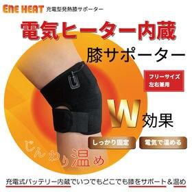 エネヒートシリーズ ホットパッド膝あて2個(両膝分)