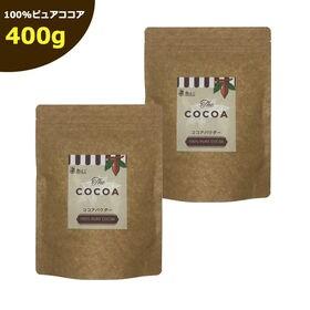 【400g (200g×2袋)】ピュアココア