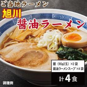 【4食】ご当地 旭川 醤油ラーメン | 香り高いコクうま醤油ラーメン。あと味ひく美味しさ