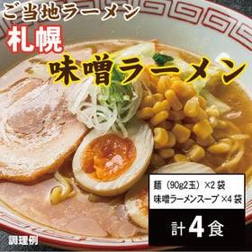 【4食】ご当地 札幌 味噌ラーメン | 奥深い味噌の味わいがクセになる!コクのある濃厚 味噌ラーメン。