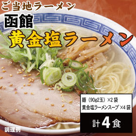 【4食】ご当地 函館 黄金塩ラーメン | 王道の味! 塩のうま味あふれる黄金に輝くまろやかスープ!