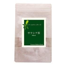 【15ティーバッグ】サラシア茶(2個セット)