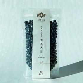 ※新豆※十勝産 光黒大豆(150g)