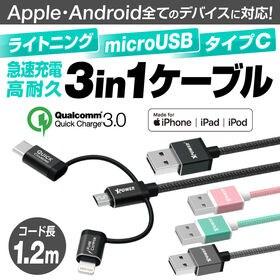 【ブラック】3種一体型ケーブル ライトニングケーブル マイク...