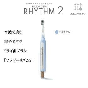 【1本】ソラデーリズム2 音波振動式歯ブラシ スペアブラシ方...