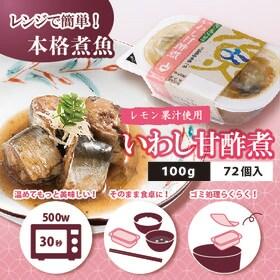【計7200g(100g×72)】レモン果汁使用 いわし甘酢...