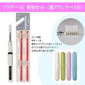 【1セット】ソラデーN4特別セット 電子歯ブラシ スペアブラ...