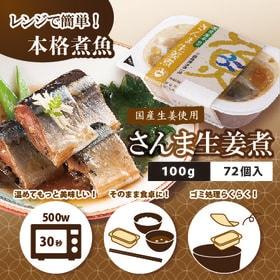 【計7200g(100g×72)】国産生姜使用 さんま生姜煮