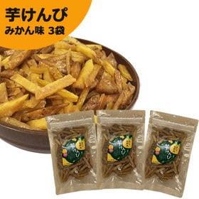 カフェ de 芋けんぴ みかん味  3袋セット
