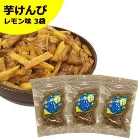 カフェ de 芋けんぴ  レモン味  3袋セット