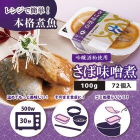 【計7200g(100g×72)】吟醸酒粕使用 さば味噌煮