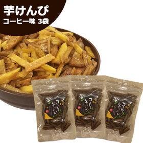 カフェ de 芋けんぴ  コーヒー味  3袋セット