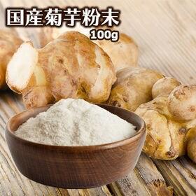 【100g】熊本県産 菊芋粉末