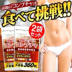 【約1年分】濃縮コンブチャ粒(約6ヵ月分/360粒)×2袋