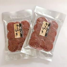 【66g×2袋】お徳用!2袋!!匠のこだわり 牛たんジャーキ...
