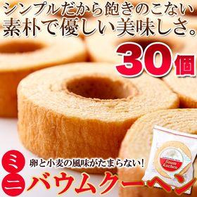 【30個】大容量ミニバウムクーヘン(15個×2袋)1個ずつ個...