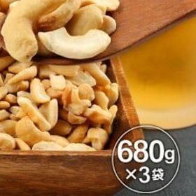 【680g×3袋】お徳用!3袋!!割れ カシューナッツ 大袋...