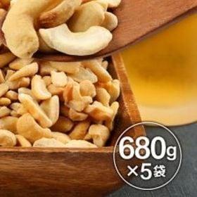 【680g×5袋】お徳用!5袋!!割れ カシューナッツ 大袋...