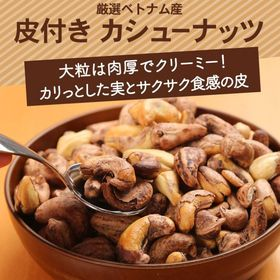 【235g】皮付きカシューナッツ