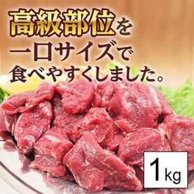 「1kg」一口牛ヒレ肉(カット済み500g×2袋)