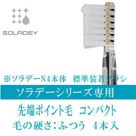 【4本入】シケン ソラデー専用スペアブラシ先端ポイント毛 コ...