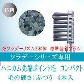 【4本入】シケン ソラデー専用スペアブラシハニカムポイント毛...