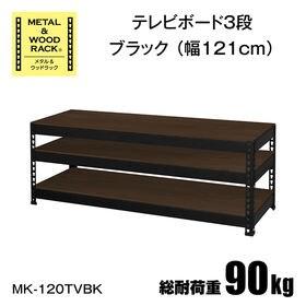 メタル&ウッドラック テレビボード・ローボード(幅121 c...