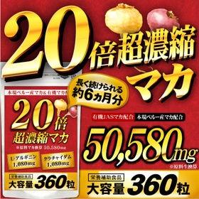 20倍濃縮マカ(約6ヵ月分/360粒)